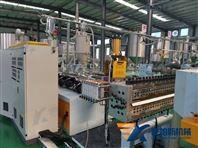 PP塑料挤出瓦楞板中空格子板垫板生产设备