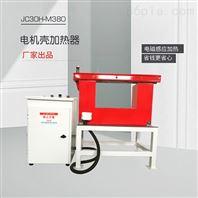 厂家生产微电脑电机壳加热器价格特价批发