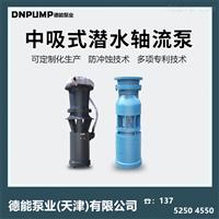 中吸轴流泵价格及参数