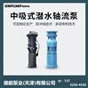 中吸軸流泵價格及參數
