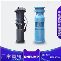 中吸潜水轴流泵型号及厂家