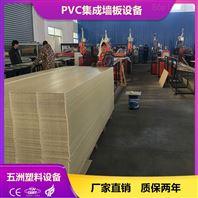 PVC集成墙面板生产线/设备