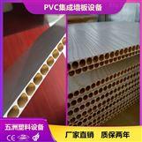 PVC石塑/塑鋼護墻板設備