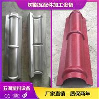 鑄鋁斜脊瓦模具