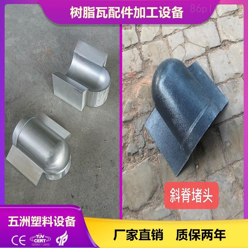 铸铝瓦模具_塑料树脂瓦脊瓦加工机器