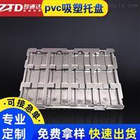 深圳吸塑包装定制,深圳智通达吸塑制品