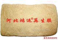 生產高品質淺色橡膠管專用黃色落地膠