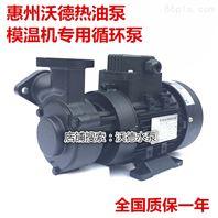 高溫熱油泵TS-63泵 模溫機高溫馬達