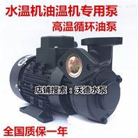 模溫機高溫馬達 熱水循環泵TS-71 導熱油泵