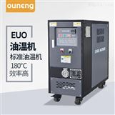 注塑模具温控设备油温机
