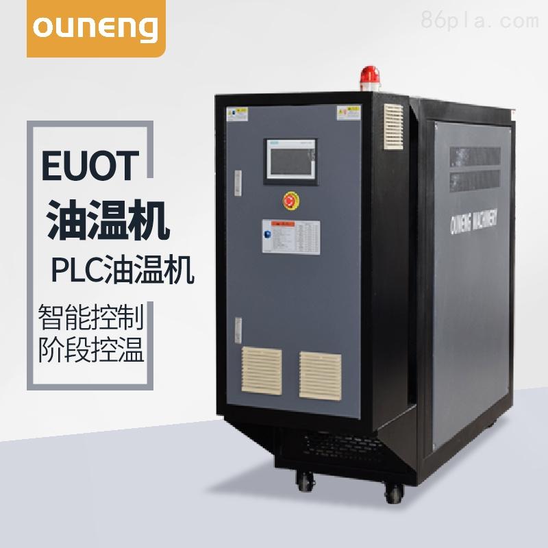 反应釜控温设备定制油加热器