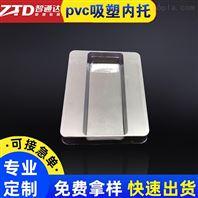 吸塑产品包装定制-深圳智通达吸塑标杆企业