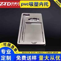 深圳吸塑包装定制-透明包装盒吸塑制品