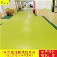 耐磨防滑1.6mm塑胶地板儿童专用地板