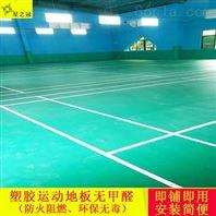 羽毛球馆专用PVC胶地板4.5mm厚地板胶