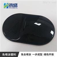 高光高黑色ABS合金免噴涂材料美學塑料