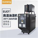 反应釜控温机器 欧能机械反应控温模温机