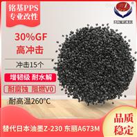 品质稳定改性PPS增韧级高冲击塑料Z-230