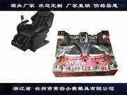 浙江塑料模具厂家大型椅塑胶模具