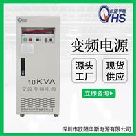 10KVA變壓變頻|10KW變頻電源|OYHS-9810