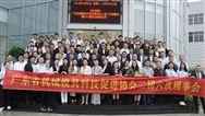 广东省机模科促会二届六次理事会在博创召开
