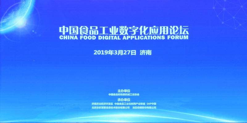 """中国食品工业数字化应用""""论坛在济南成功召开"""