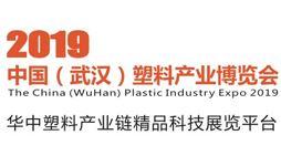 2019中國(武漢)塑料產業博覽會