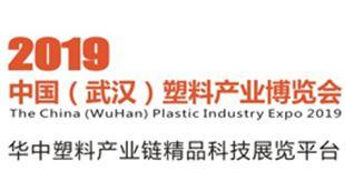 2019中国(武汉)塑料产业博览会