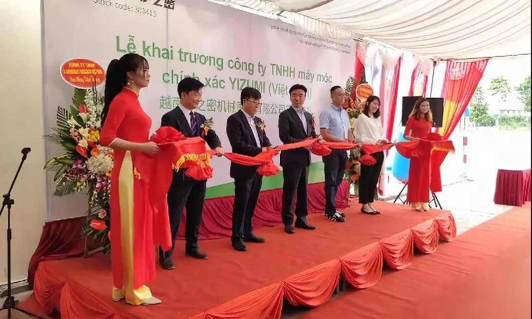伊之密越南子公司正式开业