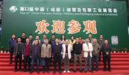 第13屆中國(成都)橡塑及包裝工業展招商工作火熱進行中