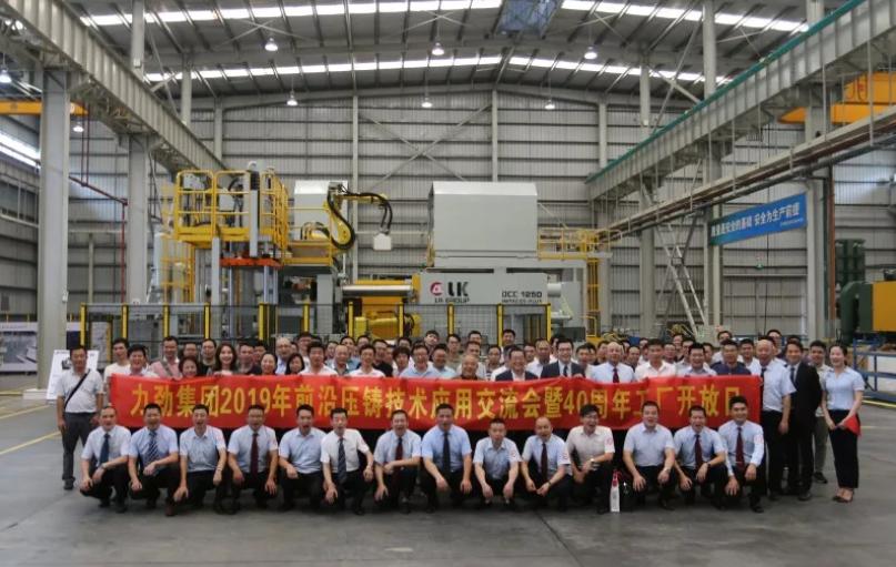 力劲集团成立四十周年系列活动第一站——前沿压铸技术应用交流会暨40周年工厂开放日
