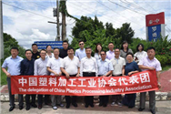 中國塑協赴一帶一路國家考察團參觀泰中羅勇工業園
