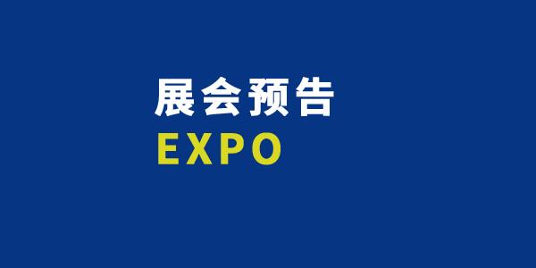 2019下半年橡塑行業會展推薦