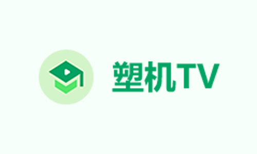 塑机TV网络课堂来袭,专业讲师线上授课招募令!