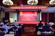 中國包裝聯合會八屆十次常務理事會暨包裝產業發展論壇在河南省衛輝市召開