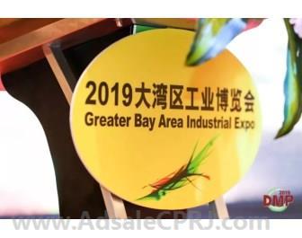 尝鲜深圳新展馆 DMP大湾区工业博览会亮点发布