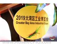嘗鮮深圳新展館 DMP大灣區工業博覽會亮點發布