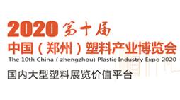 2020第十届中国郑州塑料产业博览会