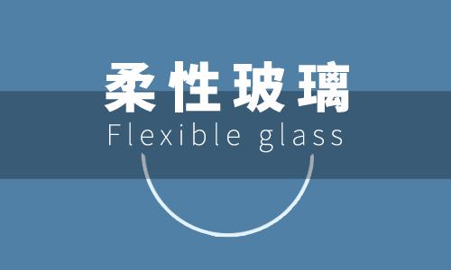 科技新熱點︰柔性玻璃
