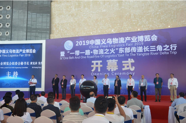 直击现场 | 2019中国义乌物流产业博览会开幕啦!