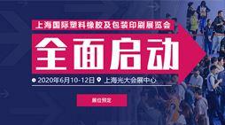 2020上海國際塑膠機械工業展覽會