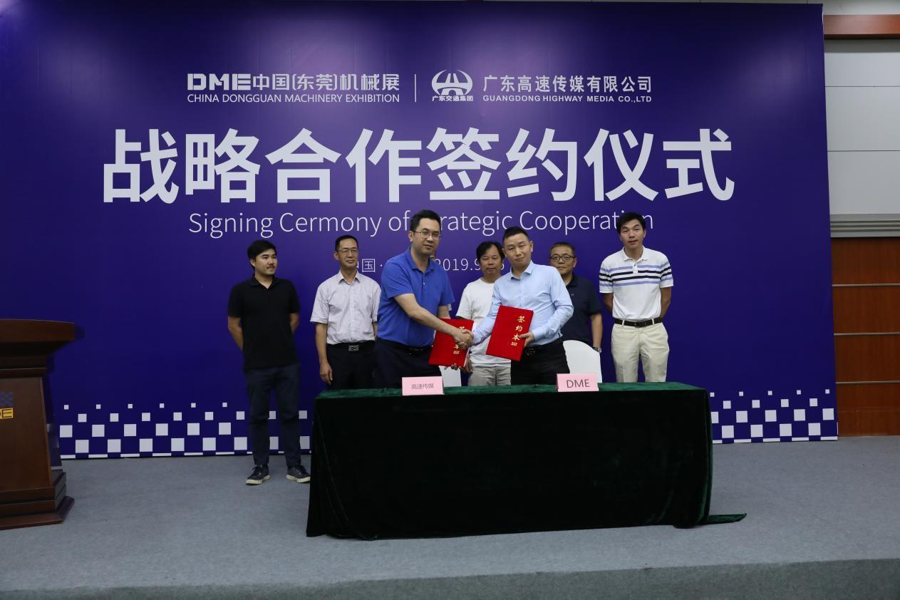 DME中国(东莞)机械展:与广东高速签署战略合作协议,新一?#20013;?#20256;风暴开启!