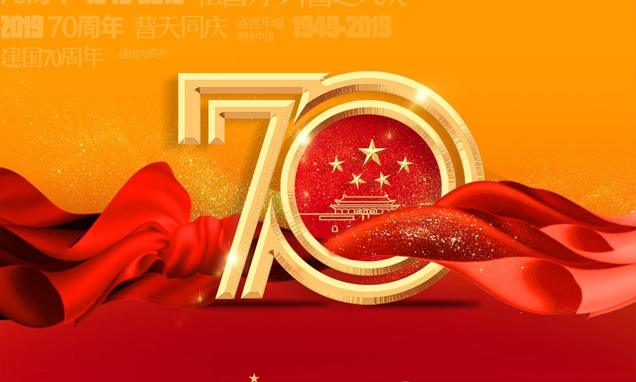 塑料机械网2019年国庆节放假通知