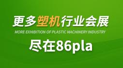 2020宁波国际橡塑工业展览会-招商工作开启