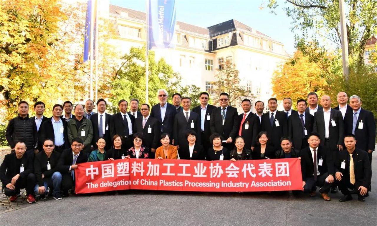 中國塑協代表團開啟歐洲考察交流之旅