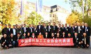 中国塑协代表团开启欧洲考察交流之旅