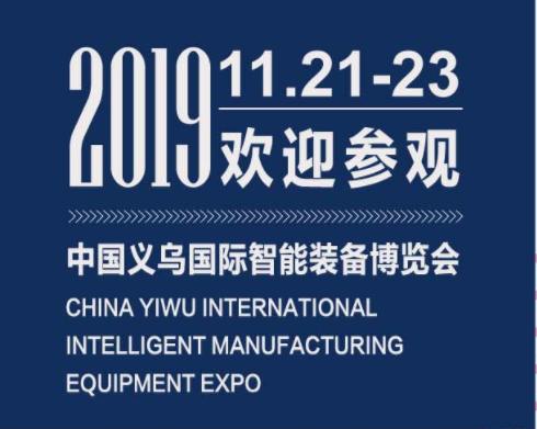 2019中国义乌国际智能装备博览会将在11月开幕