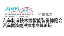2020武汉国际汽车制造技术暨智能装备博览会