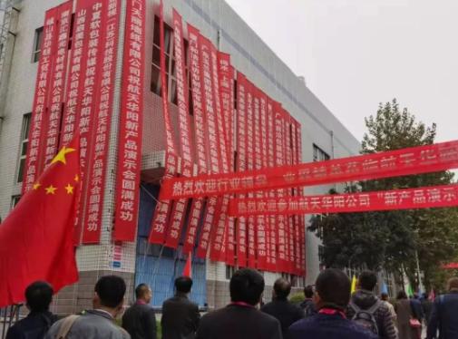 航天华阳公司新产品演示会成功召开