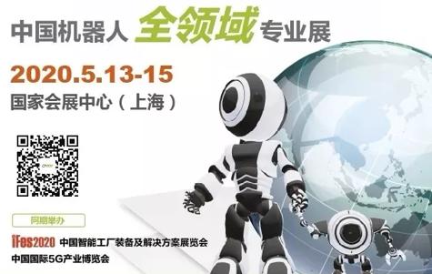 一文了解CIROS2020第9屆中國國際機器人展覽會聯展信息!